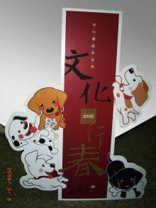 人型立牌2006-spring