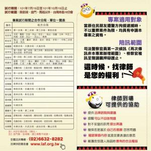 法扶檢警DM-0716