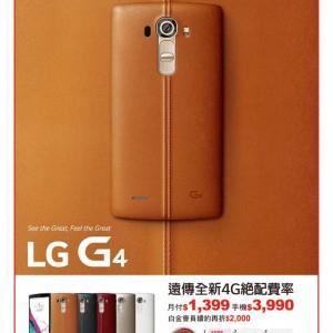 LG G4全虹海報-w52xh75cm-out-cs3