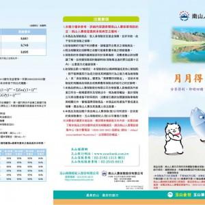 玉山_BK01329(BISE)月月得利商品DM_O