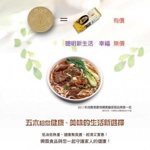 興霖食品-雜誌廣告稿(outline)