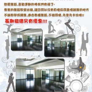 舞蹈教室海報