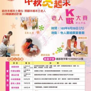 CS5-華山基金會103年中秋海報(轉曲)
