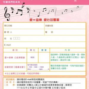華山玫珊-公益演唱會DM-5-02