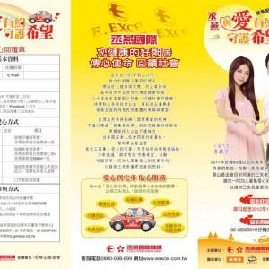 華山-丞燕三折A4DM-01