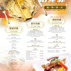 成旅晶贊飯店-特餐G8DM07(65X47cm)