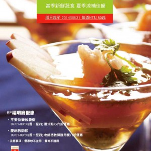 #103080145日紳劉S-翰品-夏季蔬食料理海報-PP上霧1