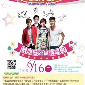 演唱會poster-cs6