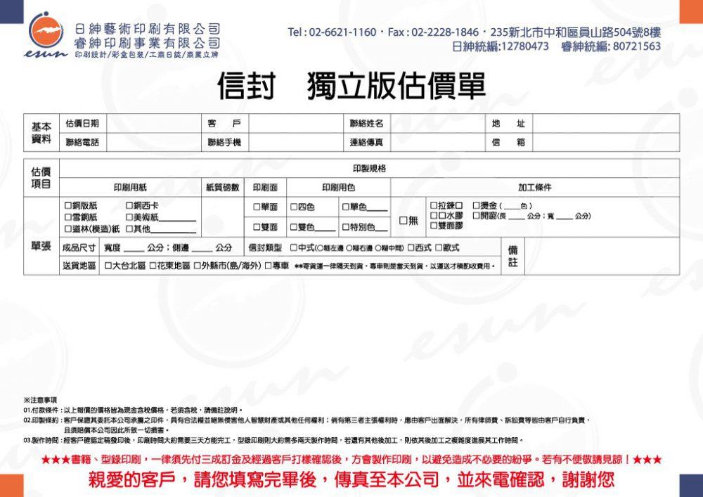 0703信封獨立版估價單O